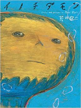 Cover of Inochi da mon (Foil 2014),