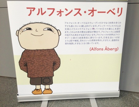Alfons elinas bild